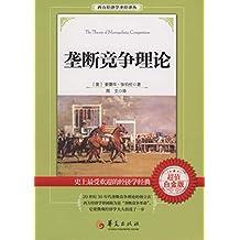 垄断竞争理论 (西方经济学圣经译丛)