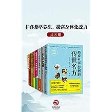 和佟彤学养生,提高身体免疫力(套装共8册)(身心养生专家佟彤作品集,汇聚临床精粹,解析日常自我治疗和保健的养生红宝书。)