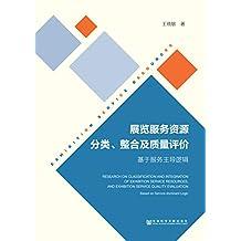 展览服务资源分类、整合及质量评价:基于服务主导逻辑