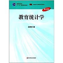 """教育类专业基础课系列教材·普通高等教育""""十一五""""国家级规划教材:教育统计学(第五版)"""