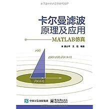 卡尔曼滤波原理及应用:MATLAB仿真