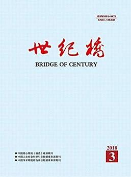 """""""世纪桥 月刊 2018年03期"""",作者:[世纪桥杂志社]"""