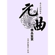 元曲精品鉴赏 (中华古文化经典丛书)