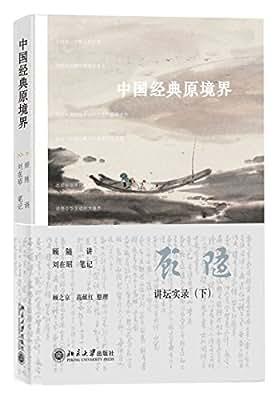中国经典原境界.pdf