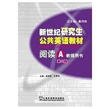 新世纪研究生公共英语教材 阅读(A)教师用书(第2版)