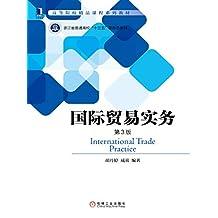 国际贸易实务(第3版) (高等院校精品课程系列教材)