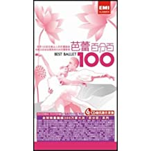 芭蕾百分百(6CD)EMI BEST BALLET 100