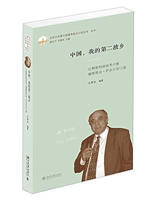 中国,我的第二故乡:巴勒斯坦前驻华大使穆斯塔法·萨法日尼口述.pdf