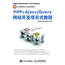 PHP+Ajax+jQuery网站开发项目式教程(网页设计 网页开发 网页制作 网站设计 网站制作 前端开发 )