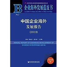 中国企业海外发展报告(2019) (企业海外发展蓝皮书)