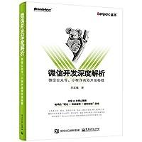 微信开发深度解析:微信公众号、小程序高效开发秘籍