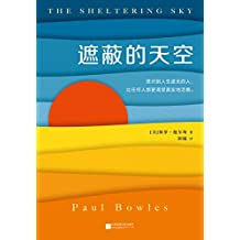 遮蔽的天空(读客熊猫君出品,蒙尘70年,再次爆火的世纪文学经典,兰登书屋、《时代周刊》百大英语小说)