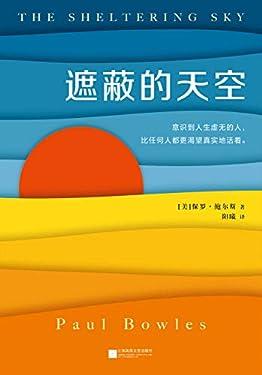 遮蔽的天空(读客熊猫君出品,蒙尘70年的世纪文学经典,兰登书屋、《时代周刊》百大英语小说)