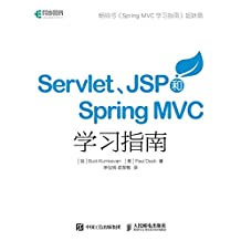 Servlet、JSP和Spring MVC初学指南(异步图书)