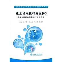 供水机电运行与维护3 供水泵站机电设备运行维护管理(村镇供水行业专业技术人员技能培训丛书)