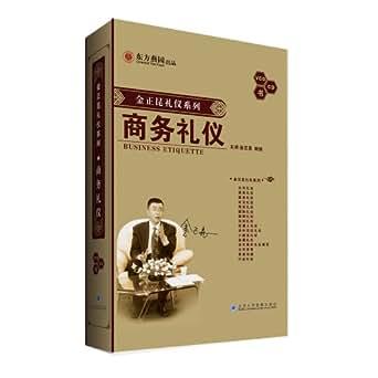 商务礼仪(VCD+CD+书)