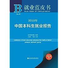 2018年中国本科生就业报告 (就业蓝皮书)