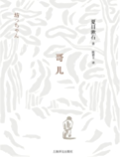 哥儿 (夏目漱石作品系列)