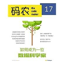 码农·如何成为一位数据科学家(总第17期)