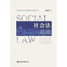 社会法总论