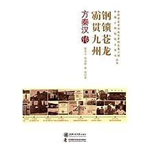 钢锁苍龙·霸贯九州:方秦汉传