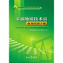 采油地质技术员业务培训手册 (大庆油田基层技术员业务培训丛书)