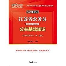 中公版·2020江苏省公务员录用考试专业教材:公共基础知识
