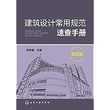 建筑设计常用规范速查手册(第四版)