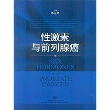 性激素与前列腺癌