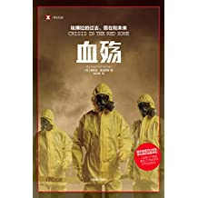 血殇:埃博拉的过去、现在和未来【上海译文出品!豆瓣评分9.2!《血疫》续集,直击21世纪全球公共卫生危机!既然病毒可以突变,那么我们也能改变!】 (译文纪实)
