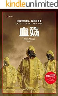 血殇:埃博拉的过去、现在和未来【上海译文出品!豆瓣评分9.2!《血疫》续集,直击21世纪全球公共卫生?;?!既然病毒可以突变,那么我们也能改变!】 (译文纪实)