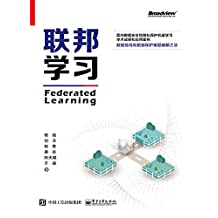 联邦学习=Federated Learning