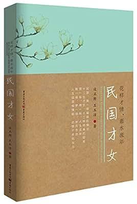 花样才情,似水流年:民国才女.pdf