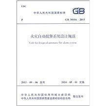 中华人民共和国国家标准:火灾自动报警系统设计规范(GB50116-2013)