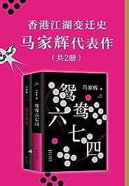 """馬家輝""""香港江湖""""代表作(共2冊)"""