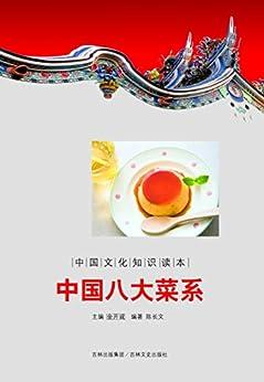 中国八大菜系 (中国文化知识读本) kindle电子书