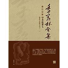 季羡林全集第十五卷・学术论著七:佛教与佛教文化(一)