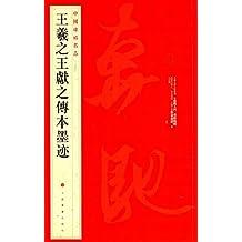 中国碑帖名品(二十五):王羲之王献之传本墨迹