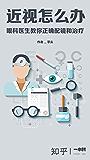 近视怎么办:眼科医生教你正确配镜和治疗(知乎芋头作品) (知乎「一小时」系列)