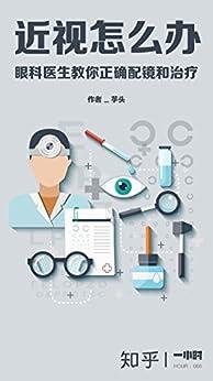 近视怎么办:眼科医生教你正确配镜和治疗(知乎芋头作品)