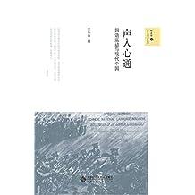 声入心通——国语运动与现代中国 (新史学&多元对话系列)