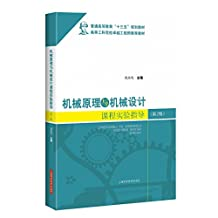 机械原理与机械设计课程实验指导