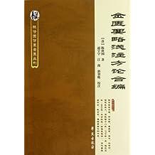陈修园伤寒金匮丛刊:金匮要略浅注方论合编