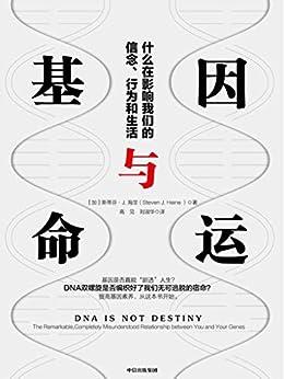 """""""基因与命运:什么在影响我们的信念、行为和生活(基因是否真能""""剧透""""人生?DNA双螺旋是否编织好了我们无可逃脱的宿命?)"""",作者:[斯蒂芬·J·海涅]"""