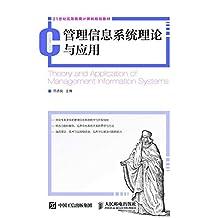 管理信息系统理论与应用(详细论述信息系统的概念、技术及开发建设过程,提供案例+PPT电子教案)