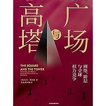 """广场与高塔(有关世界历史转折的全新视角与精彩重铸。细密思辨""""人民广场""""和""""权力高塔""""的博弈过程)"""