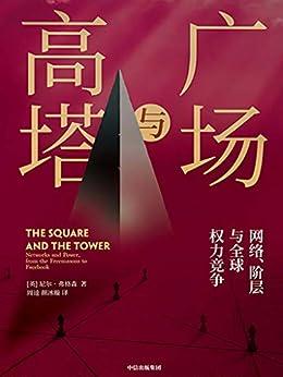 """""""广场与高塔(有关世界历史转折的全新视角与精彩重铸。细密思辨""""人民广场""""和""""权力高塔""""的博弈过程)"""",作者:[尼尔·弗格森]"""