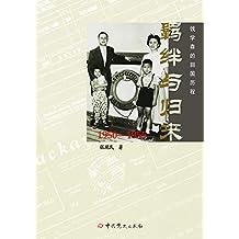羁绊与归来:钱学森的回国历程:1950-1955