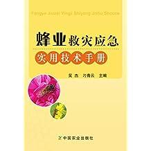 """蜂业救灾应急实用技术手册(""""不同蜂蜜生产区抗逆增产技术体系研究与示范""""项目资助书目)"""