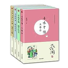"""蔡澜寻味世界系列(套装共4册,含《寻味中国》《寻味日韩》《寻味欧洲》《寻味""""南""""半球》)"""